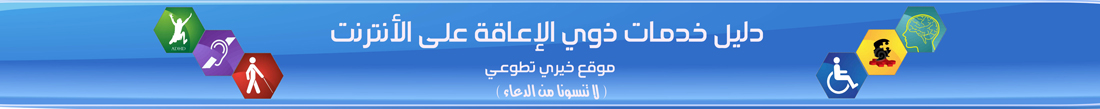 دليل المواقع أطفال الخليج ذوي الاحتياجات الخاصة