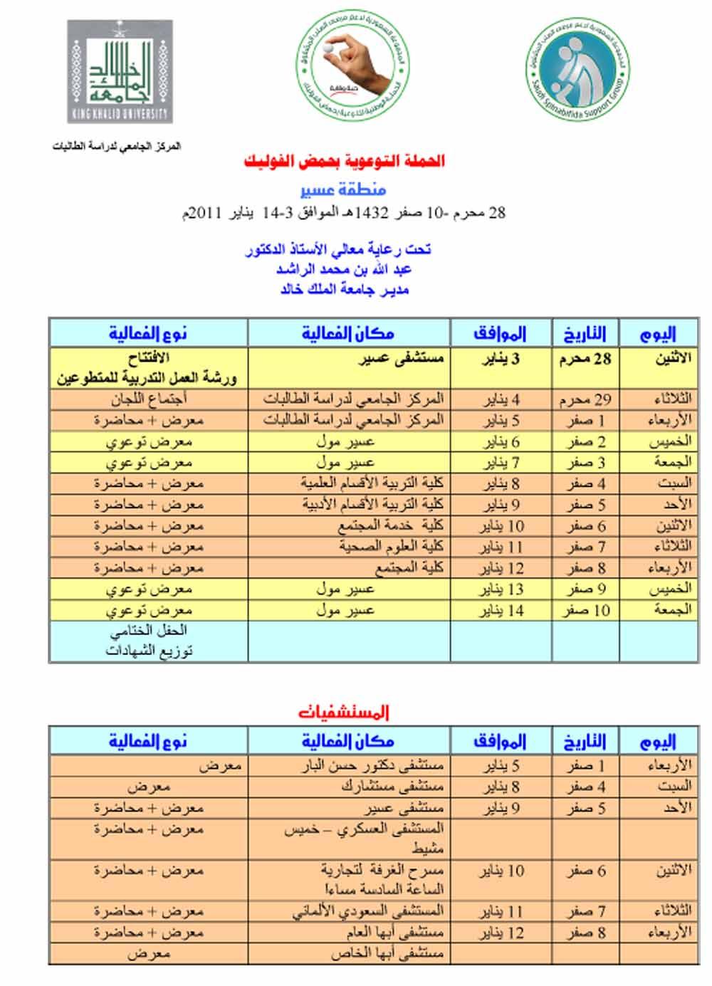 حملات توعوية بحمض الفوليك في معظم مناطق المملكة Calendar_Abha-long.jpg