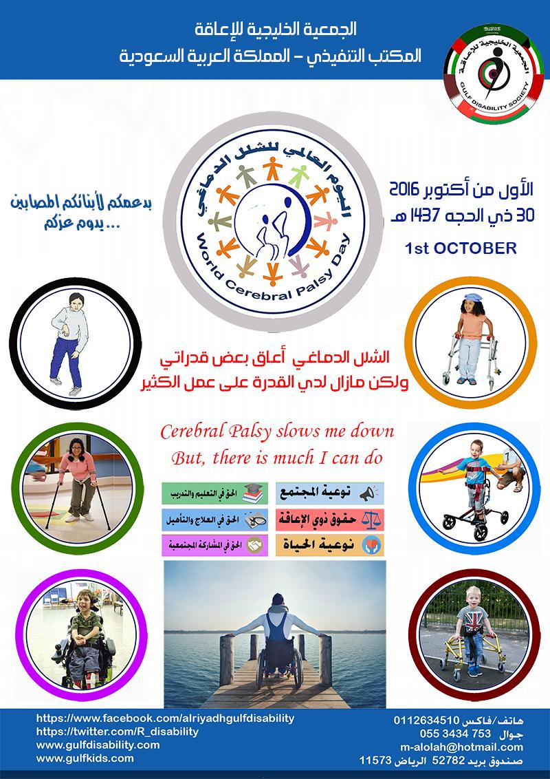 اليوم العالمي للشلل الدماغي World Cerebral Palsy Day 1 أكتوبر 2016 الرياض