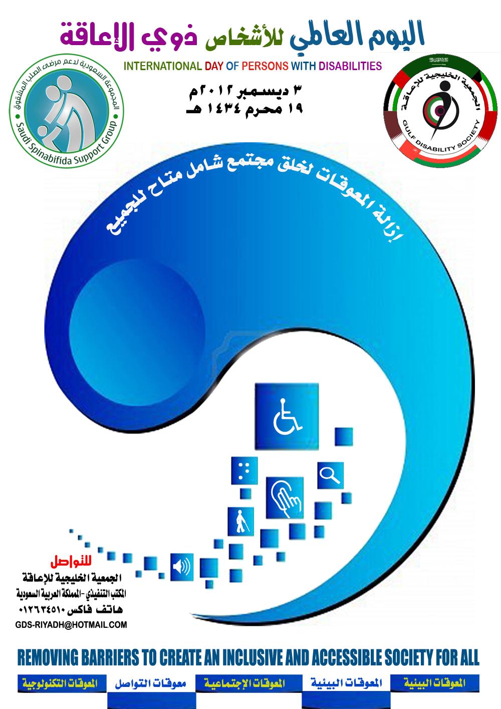 اليوم العالمي للأشخاص الإعاقة 2012