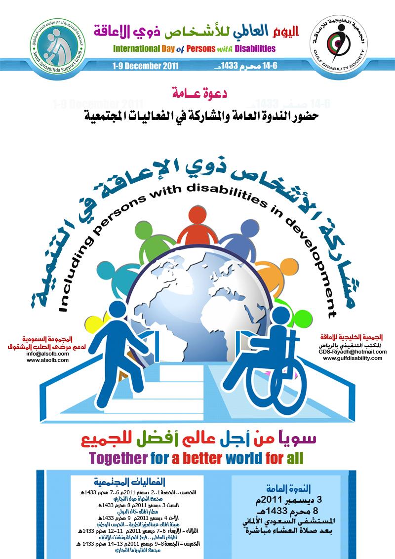 شعار اليوم العالمي للمعاقين Kaiza Today