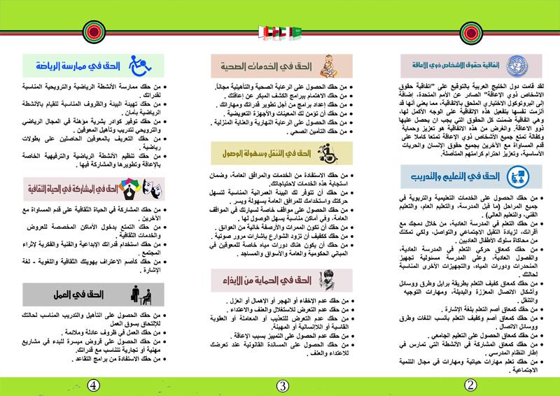حقوق الأشخاص ذوي الإعاقة منتدى أطفال الخليج ذوي الاحتياجات الخاصة