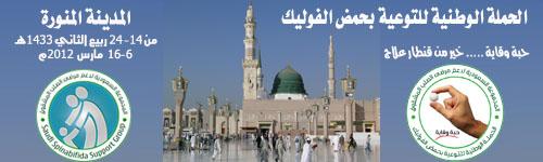 الحملة الوطنية السابعة للتوعية بحمض الفوليك - المدينة المنورة - 6-16 مارس 2012م