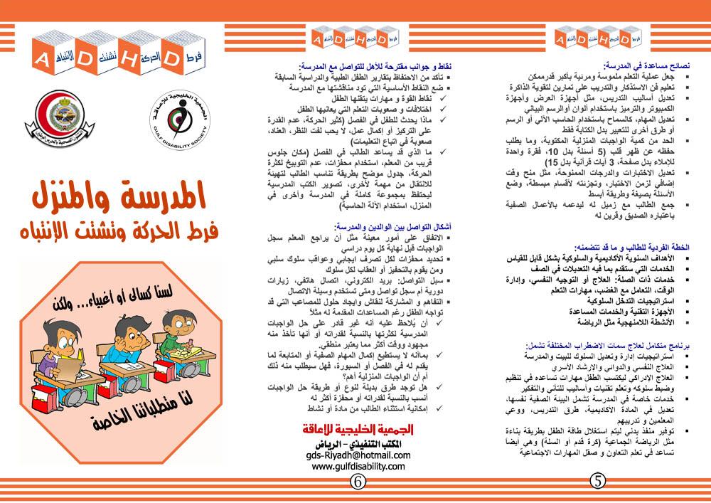 فرط الحركة وتشتت الإنتباه مطويات منتدى أطفال الخليج ذوي الاحتياجات الخاصة