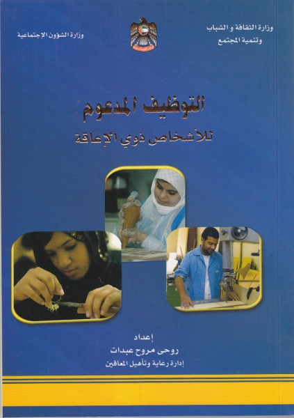 التوظيف المدعوم للأشخاص ذوي الإعاقة Tash_Abdat.jpg