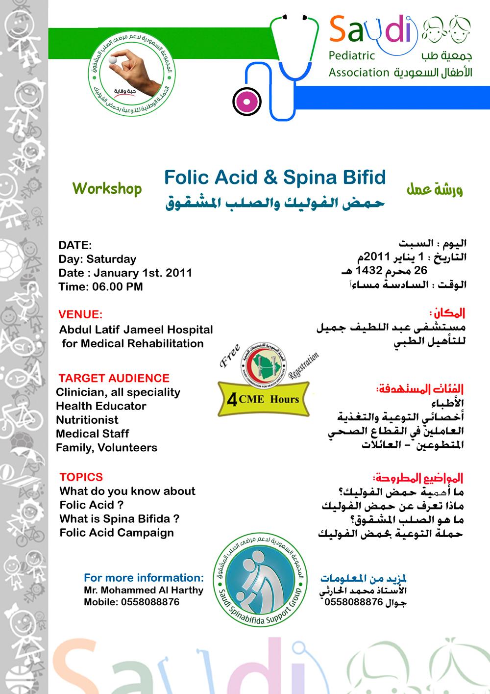 حملات توعوية بحمض الفوليك في معظم مناطق المملكة Work_Jeddah.jpg