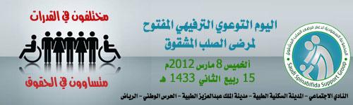 اليوم التوعوي الترفيهي المفتوح الرابع  لمرضى الصلب المشقوق - الخميس 8 مارس 2012م